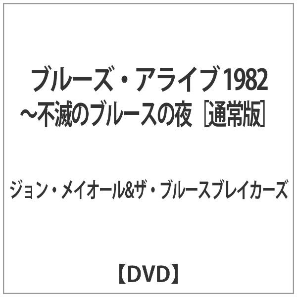 楽天ビック|日本コロムビア NIPPON COLUMBIA ブルース・アライヴ 1982 ...