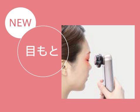 ヤーマンya-manHRF200SKREYE美顔器PhotoPLUS(フォトプラス)SAKURAeye+(サクラアイプラス)[国内・海外対応][美顔器美容器]