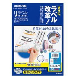 コクヨKOKUYOマルチラベルカラーレーザー&カラーコピー用リラベルはかどりタイプLBP-E80381[A4/20シート/1面]