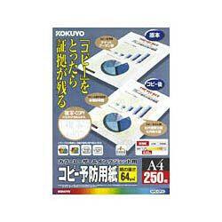 コクヨKOKUYOカラーレーザー&インクジェット用紙〜コピー予防用紙〜(A4サイズ・250枚)KPC-CP15N[KPCCP15]【wtcomo】