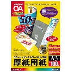 コクヨKOKUYOカラーレーザー&カラーコピー用厚紙用紙(A3サイズ・100枚)白色度98%程度LBP-F33[LBPF33]【wtcomo】