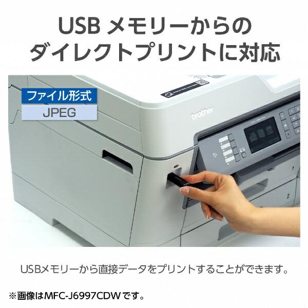 ブラザーbrotherインクジェットプリンターPRIVIO(プリビオ)ホワイトMFC-J5630CDW[L判〜A3][MFCJ5630CDW]