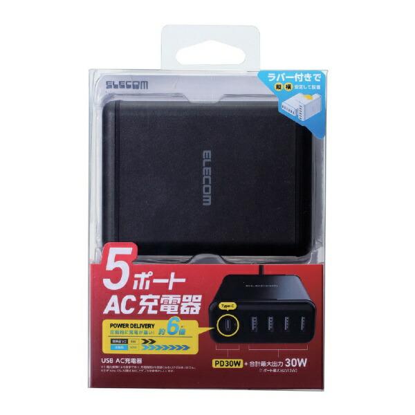 エレコムELECOMスマホ用USB充電コンセントアダプタUSB-A(おまかせ充電)Type-C1ポート(30W)電源ケーブル1.5mブラックMPA-ACD02BK[5ポート/USBPowerDelivery対応]