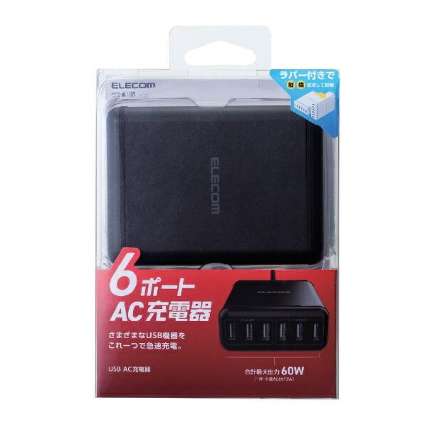 エレコムELECOMスマホ用USB充電コンセントアダプタUSB-A(おまかせ充電)電源ケーブル1.5mブラックMPA-ACD03BK[6ポート]