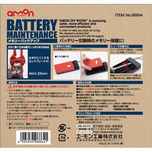 エーモン工業amon8864バッテリー交換の必需品メモリーバックアップDC12V車専用