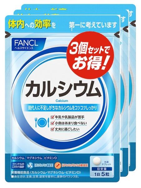 ファンケルFANCLファンケルカルシウム90日分【wtcool】
