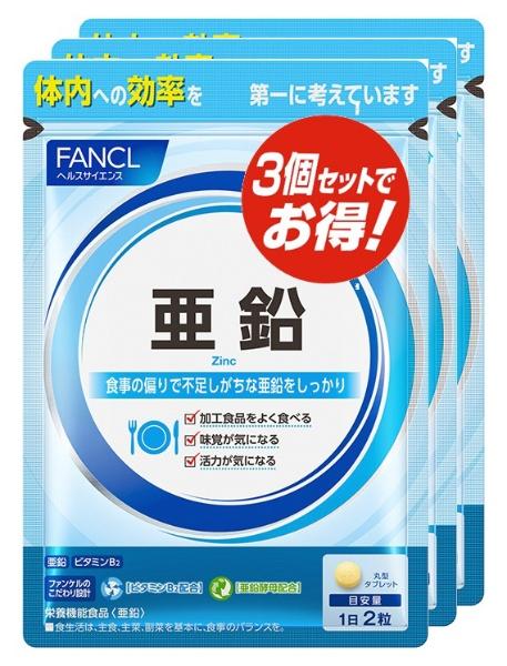 ファンケルFANCLファンケル亜鉛90日分【wtcool】