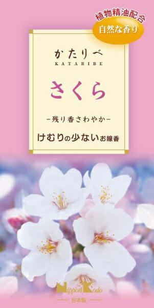 日本香堂NipponKodoかたりべさくらバラ詰