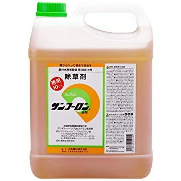 サンフーロン10Lサンフーロン除草剤原液タイプ葉から入って根まで枯らすSAN10