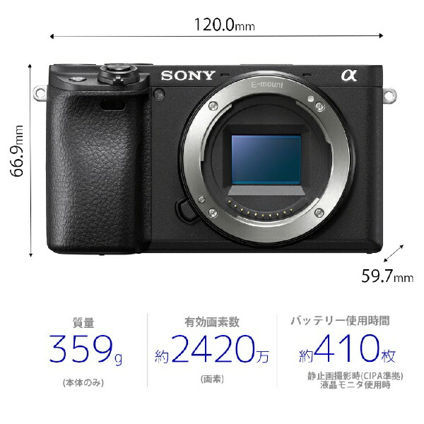 ソニーSONYILCE-6400-Bミラーレス一眼カメラα6400ブラック[ボディ単体][ILCE6400B]
