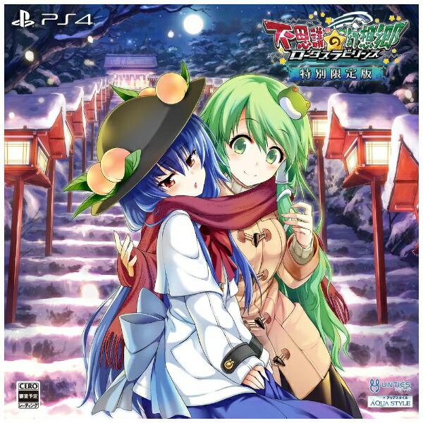セガゲームスSEGAGames不思議の幻想郷-ロータスラビリンス-特別限定版【PS4】