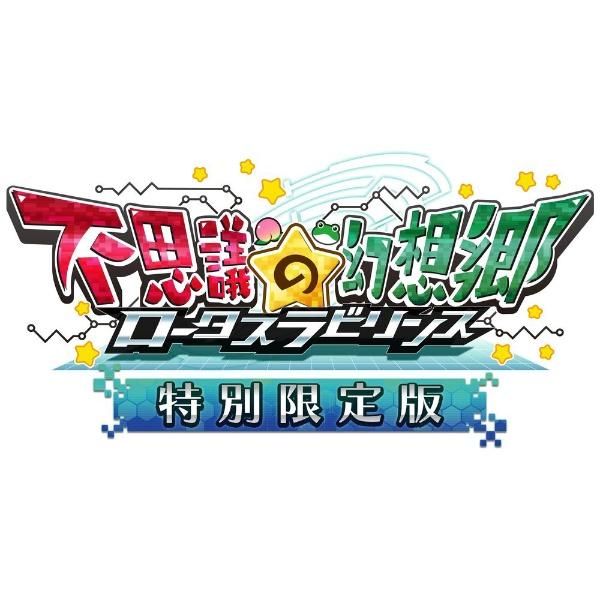 セガSEGA不思議の幻想郷-ロータスラビリンス-特別限定版【Switch】