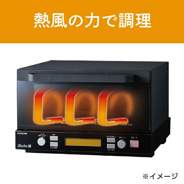 コイズミKOIZUMIスモークトースターBake+(ベイクプラス)KCG-1202-K[KCG1202K]