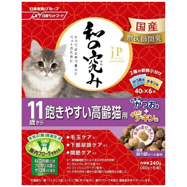 日清ペットフードNisshinPetFoodJPスタイル和の究み11歳から飽きやすい高齢猫用240g