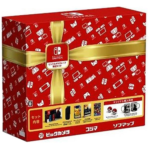 任天堂販売NintendoSwitchビックカメラグループ限定セット[2017年3月モデル]〔ニンテンドースイッチ本体ゲーム機〕
