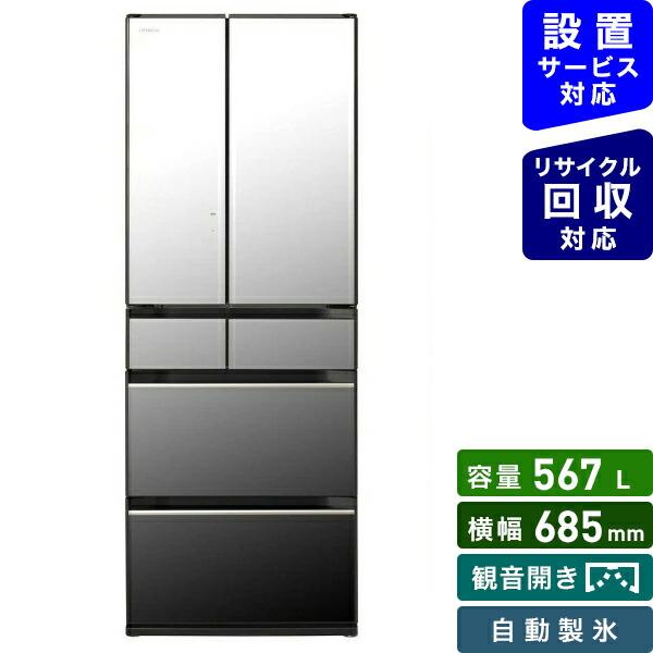 日立HITACHI《基本設置料金セット》R-KX57K-X冷蔵庫ぴったりセレクトKXタイプクリスタルミラー[6ドア/観音開きタイプ/567L][RKX57K]