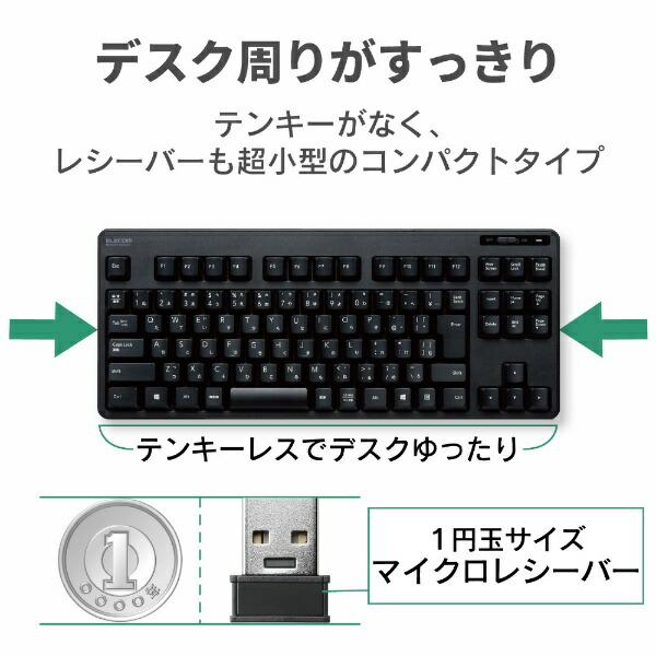 エレコムELECOMTK-FDM105MBK無線コンパクトキーボード・マウスブラック[USB/ワイヤレス][TKFDM105MBK]
