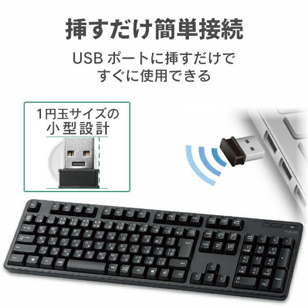 エレコムELECOMTK-FDM106TXBKキーボードブラック[USB/ワイヤレス][TKFDM106TXBK]