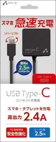 エアージェイair-J[Type-C]2.4Aタイプ2.5mケーブル一体型AC充電器BKAKJ-CTL24_BK