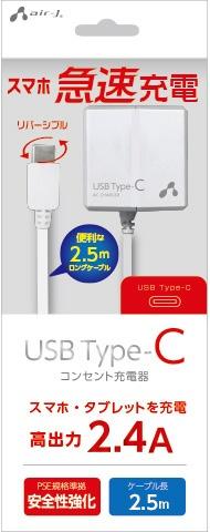 エアージェイair-J[Type-C]2.4Aタイプ2.5mケーブル一体型AC充電器BKRAKJ-CTL24_BKR