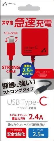 エアージェイair-J[Type-C]2.4Aタイプ2.5mケーブルACストロング充電器BKRAKJ-CTL24STG_BKR