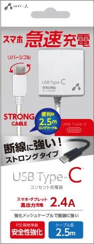 エアージェイair-J[Type-C]2.4Aタイプ2.5mケーブルACストロング充電器ホワイトAKJ-CTL24STG_WH