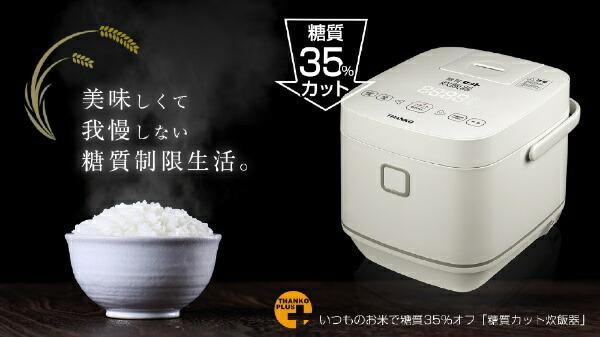 サンコーSANKO糖質カット炊飯器匠SLCABRCK[4合/マイコン][SLCABRCK]