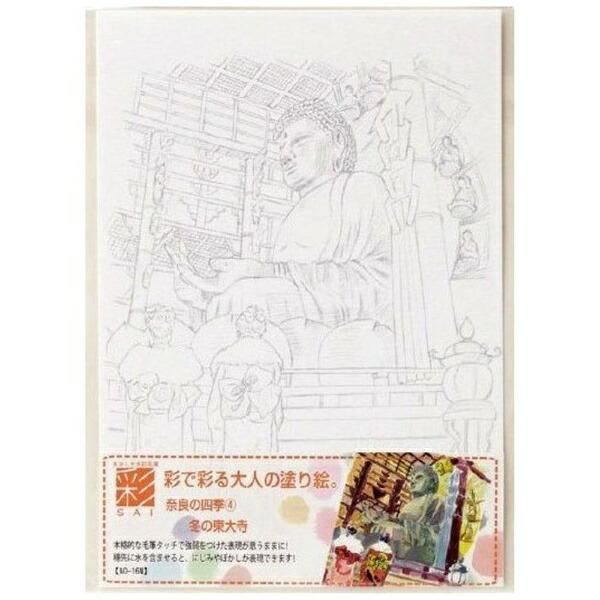 あかしや彩で彩る大人の塗り絵奈良の四季4