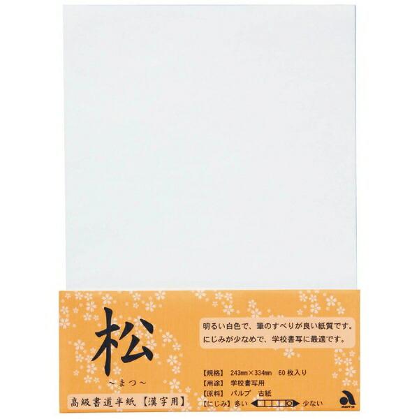 あかしや半紙「松」60入りAO-30H