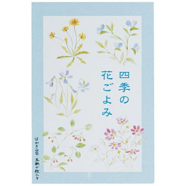 あかしやはがき箋四季の花ごよみ