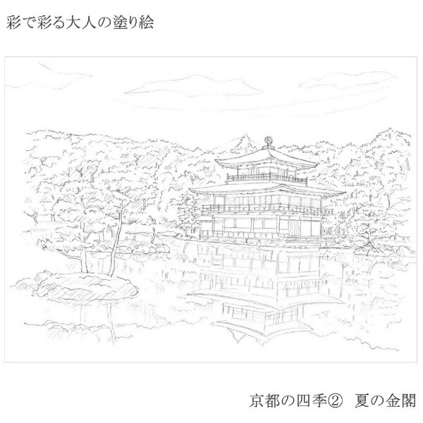 あかしや彩で彩る大人の塗り絵京都の四季2