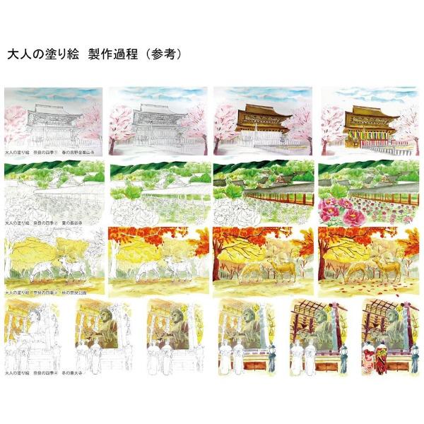 あかしや彩で彩る大人の塗り絵京都の四季3