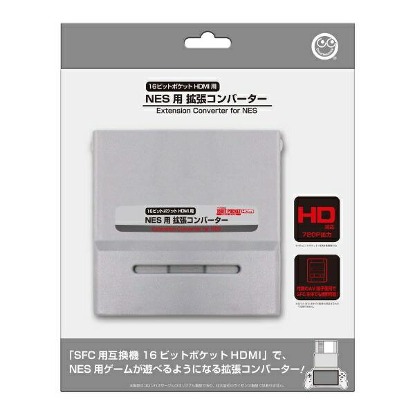コロンバスサークルColumbusCircleNES用拡張コンバーター(16ビットポケットHDMI/SFC用)CC-16PHN-GR