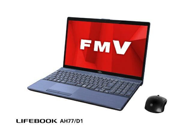 富士通FUJITSUFMVA77D1LノートパソコンLIFEBOOKAH77/D1メタリックブルー[15.6型/intelCorei7/HDD:1TB/SSD:128GB/メモリ:8GB/2019年2月モデル][15.6インチoffice付き新品FMVA77D1L]