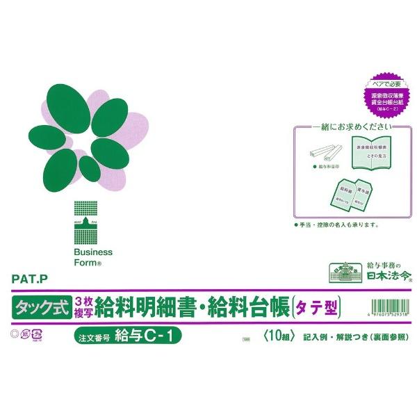 日本法令NIHONHOREI法令用紙