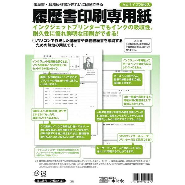 日本法令NIHONHOREI労務12−40履歴書印刷専用用紙