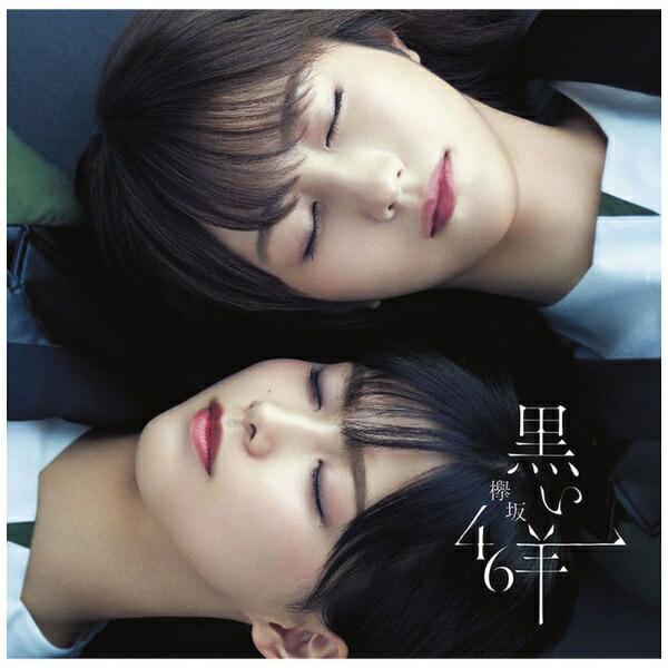 ソニーミュージックマーケティング欅坂46/黒い羊CD+Blu-ray盤Type-C【CD】