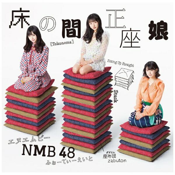 ソニーミュージックマーケティングNMB48/床の間正座娘通常盤Type-D【CD】