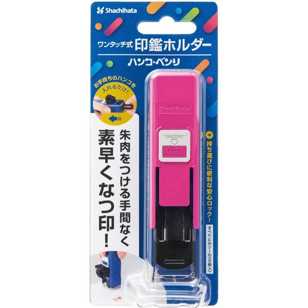 シヤチハタShachihataハンコベンリNピンクCPHN-A2[CPHNA2]