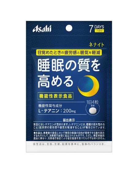 アサヒグループ食品AsahiGroupFoodsネナイト7日分(28粒)【wtcool】