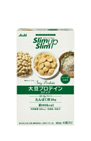アサヒグループ食品AsahiGroupFoodsスリムアップスリム大豆プロテインスナック(ハーブソルト)80g(20g×4袋)【wtcool】