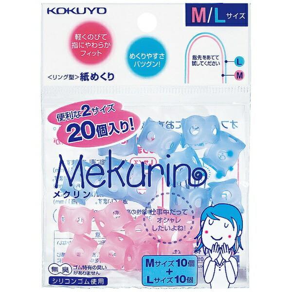 コクヨKOKUYOリング型紙めくりM10個透明ピンク・L10個透明ブルーメク-512メクリン