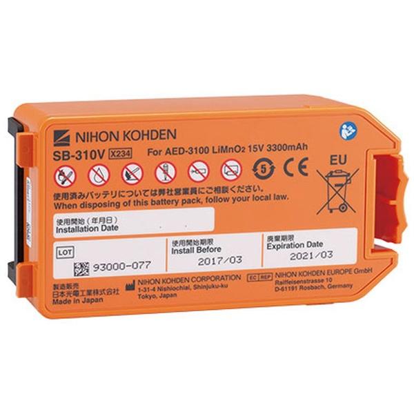 日本光電NIHONKOHDENバッテリパックSB-310V[SB310V]【高度管理医療機器】