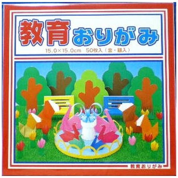 SFJサンフレイムジャパン教育折り紙15cm