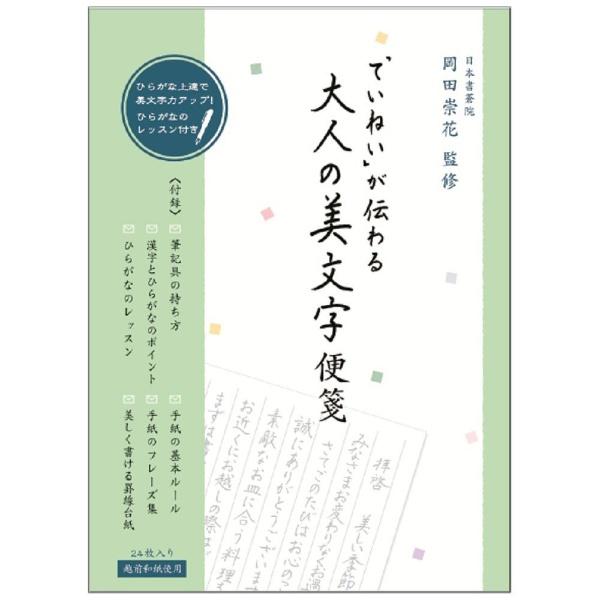 学研ステイフルGakkenSta:FullG/P美文字レターパッド(タテ・四角)