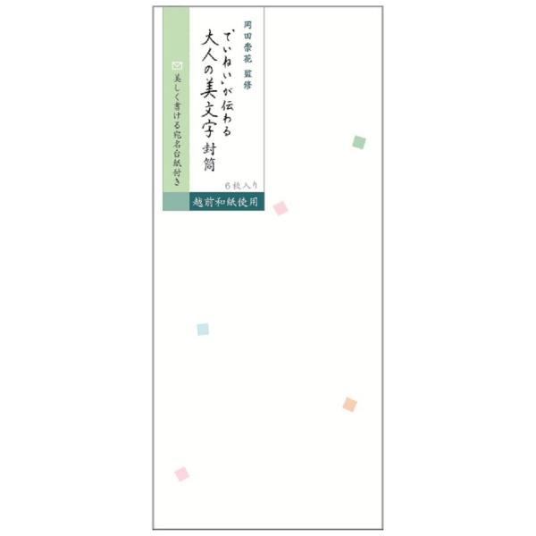 学研ステイフルGakkenSta:FullG/P美文字対封筒(タテ・四角)