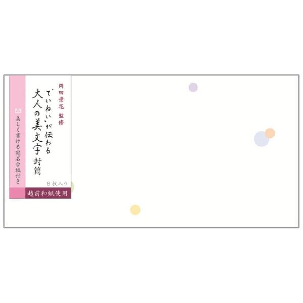 学研ステイフルGakkenSta:FullG/P美文字対封筒(ヨコ・丸)