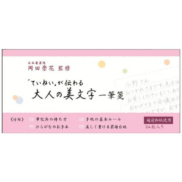 学研ステイフルGakkenSta:FullG/P美文字一筆箋(ヨコ・丸)