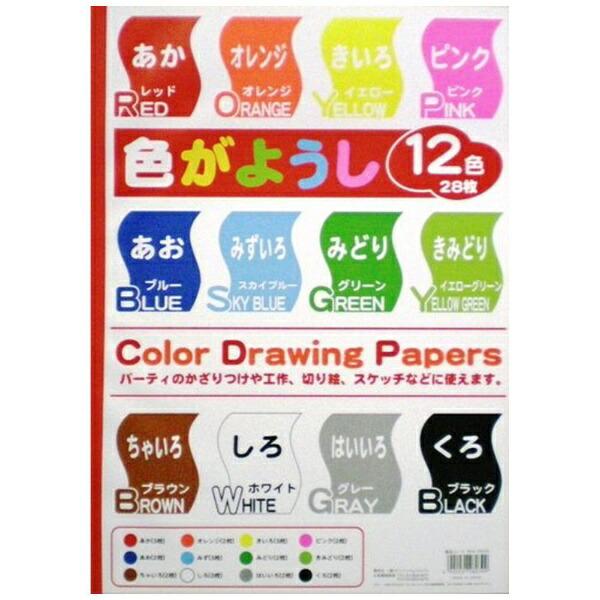 SFJサンフレイムジャパンB4色画用紙