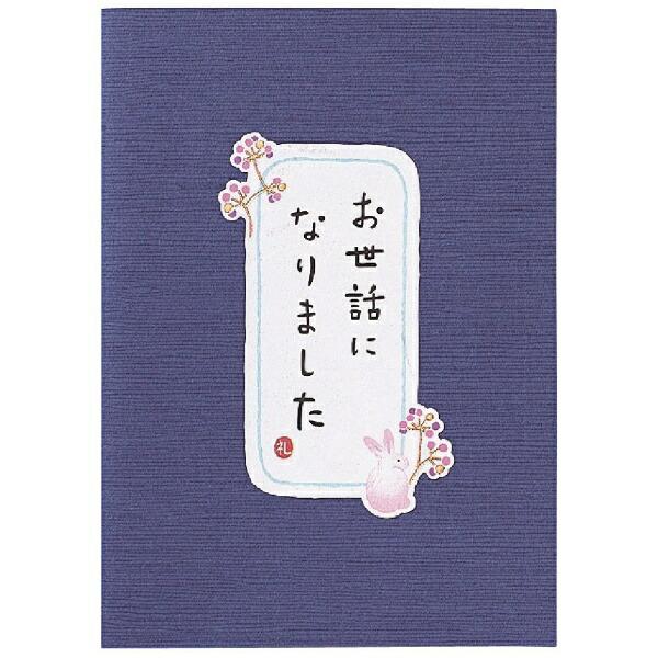 学研ステイフルGakkenSta:Full[グリーティングカード]TY和風カードうさぎE28-109